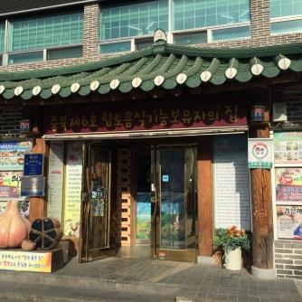 jangdari restaurant danyang