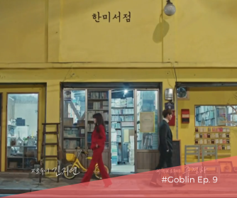 Hanmi Bookstore Incheon Goblin