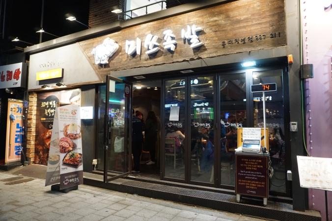 Myth Jokbal Hongdae