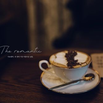 Cafe The Romantic 더로맨틱 in Jeju